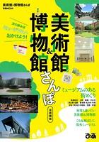 美術館&博物館さんぽ 首都圏版
