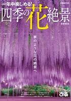 四季の花絶景 首都圏版