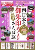 西日本の御朱印めぐり開運さんぽ旅