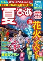夏ぴあ 2019 首都圏版