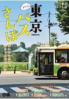 ぶらっと東京バスさんぽ