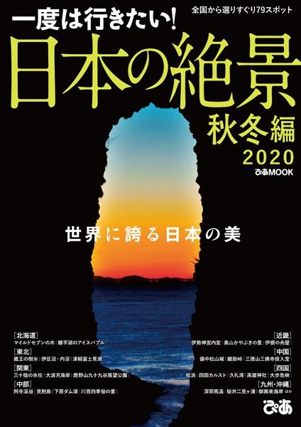 日本の絶景 秋冬編 2020