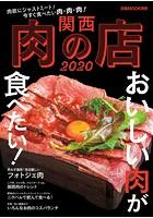 関西肉の店