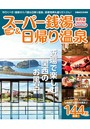 スーパー銭湯&日帰り温泉 関西版 2020