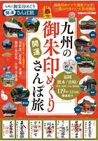九州の御朱印めぐり開運さんぽ旅
