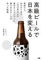 高級ビールで日本を変える