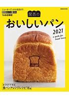 関西のおいしいパン