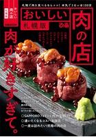 おいしい肉の店 札幌版