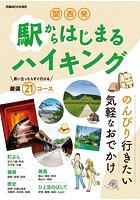 関西発 駅からはじまるハイキング