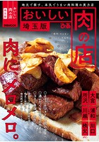 おいしい肉の店 埼玉版