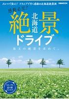 北海道 絶景ドライブ