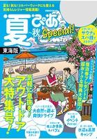 夏ぴあSpecial東海版2021