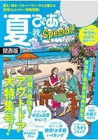 夏ぴあSpecial関西版2021