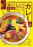 おいしいカレ―の店札幌版