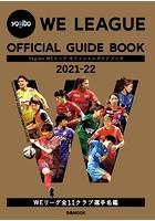 Yogibo WEリーグ オフィシャルガイドブック 2021-22