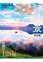 奇跡の絶景 日本編