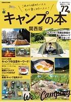 キャンプの本 関西版