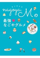 nagoya.Mの最強なごやグルメ