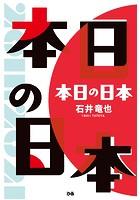 本日の日本