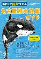 あまりに細かすぎる名古屋港水族館ガイド