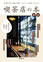 喫茶店の本 仙台 【2021年版】