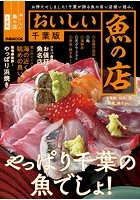 おいしい魚の店 千葉版