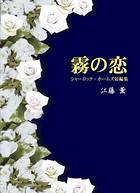 霧の恋 シャーロック・ホームズ短編集