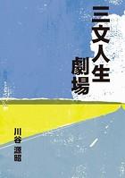三文人生劇場