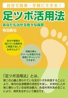 足ツボ活用法 あなたも治せる色々な病気