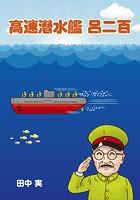 高速潜水艦 呂二百