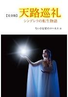 【完全版】 天路巡礼 シンデレラの転生物語