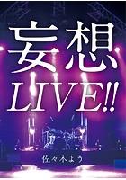 妄想LIVE!!