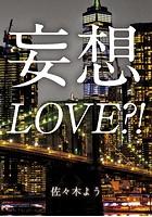 妄想LOVE?!