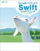 XcodeではじめるSwiftプログラミング