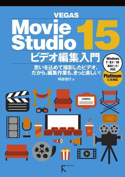 Movie Studio 15 ビデオ編集入門