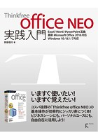 Thinkfree office NEO 実践入門