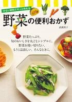 少ない材料でサッと作れる 野菜の便利おかず