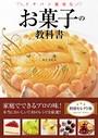 イチバン親切なお菓子の教科...