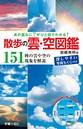 あの雲なに?がひと目でわかる! 散歩の雲・空図鑑