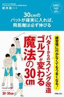 SHINSEI Health a