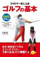 DVDで一気に上達 ゴルフの基本 <D...