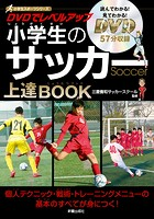 DVDでレベルアップ 小学生のサッカー...