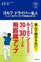 ゴルフ ドライバー名人