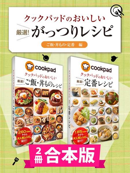 【2冊合本版】クックパッドのおいしい厳選! がっつりレシピ集 〔ご飯・丼もの・定番編〕