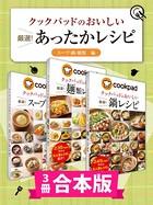 【3冊合本版】クックパッドのおいしい厳選! あったかレシピ集 〔スープ・鍋・麺類編〕