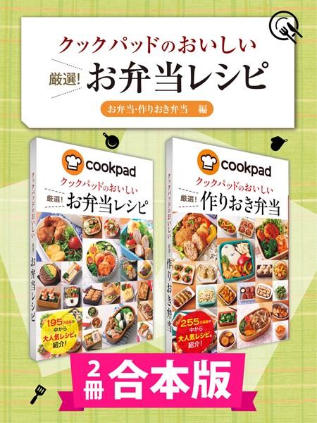 【2冊合本版】クックパッドのおいしい厳選! お弁当レシピ集 〔お弁当・作りおき弁当編〕