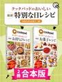 【2冊合本版】クックパッドのおいしい厳選! 特別な日レシピ集 〔お持ちより・お菓子編〕