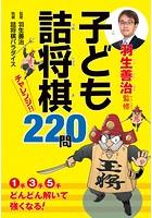 羽生善治監修 子ども詰将棋 チャレンジ220問