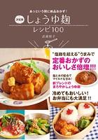 決定版 しょうゆ麹レシピ100-あっという間に絶品おかず!