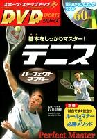 テニスパーフェクトマスター―基本をしっかりマスター! <DVD無しバージョン>